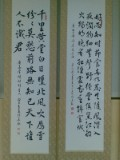 Isabelle's long calligraphy 1