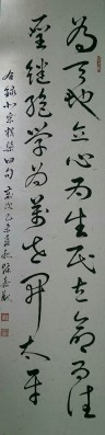 Isabelle's long calligraphy 2